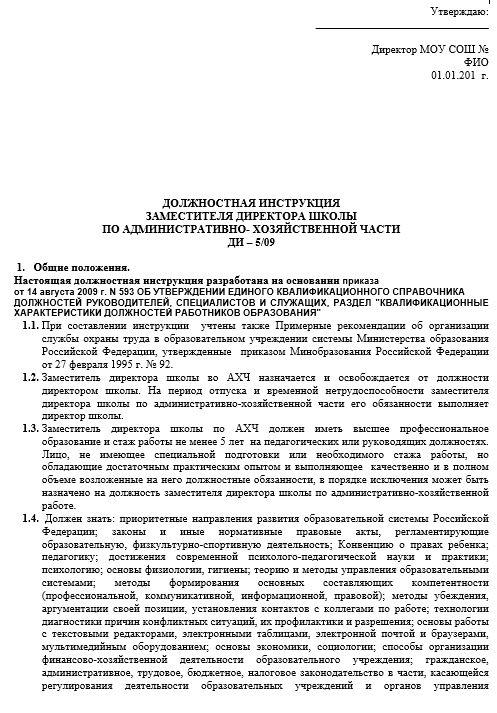 dolzhnostnaya-instrukciya-zamestitelya-direktora-shkoly008