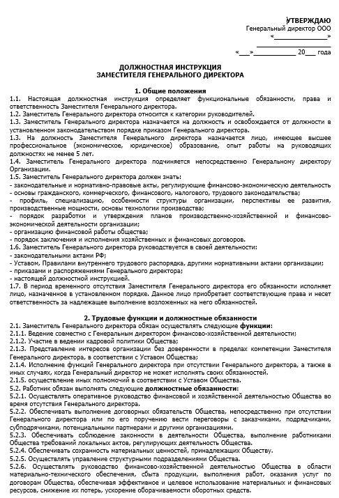 dolzhnostnaya-instrukciya-zamestitelya-direktora001