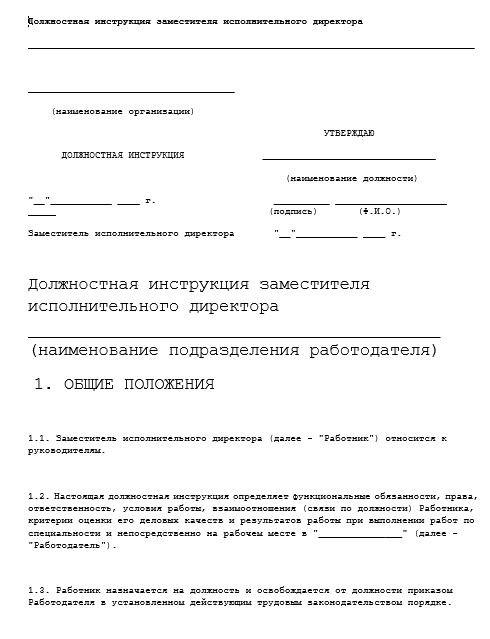 dolzhnostnaya-instrukciya-zamestitelya-direktora002