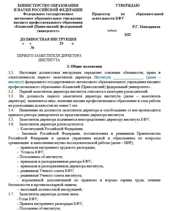 dolzhnostnaya-instrukciya-zamestitelya-direktora003