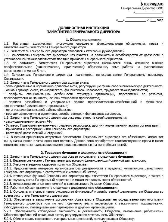 dolzhnostnaya-instrukciya-zamestitelya-direktora004