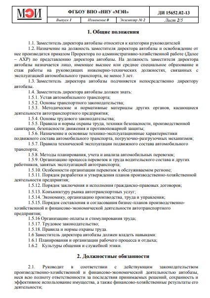 dolzhnostnaya-instrukciya-zamestitelya-direktora005