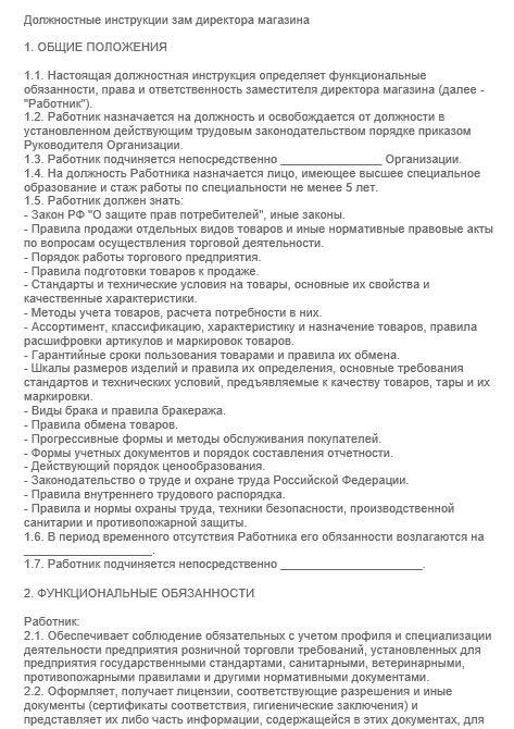 dolzhnostnaya-instrukciya-zamestitelya-direktora006