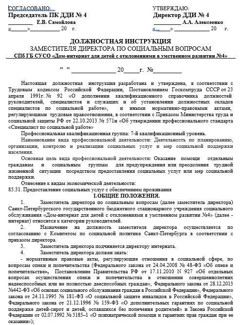 dolzhnostnaya-instrukciya-zamestitelya-direktora007