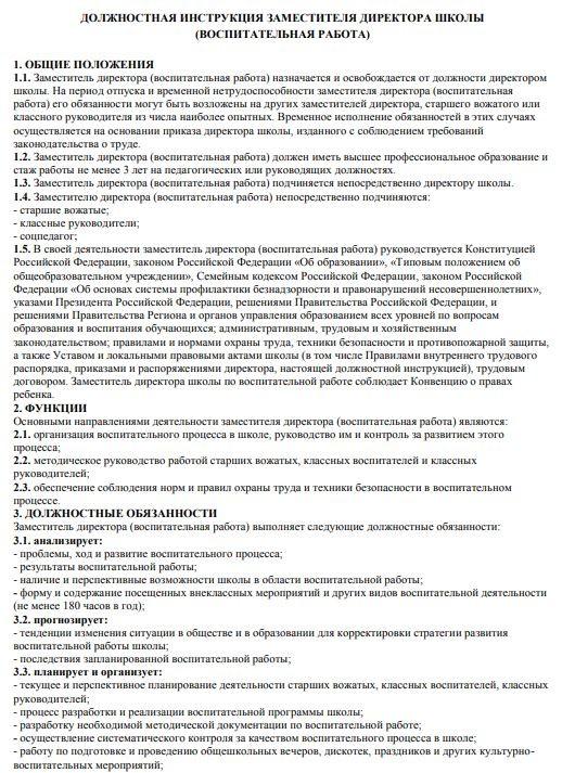 dolzhnostnaya-instrukciya-zamestitelya-direktora008