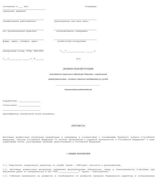 dolzhnostnaya-instrukciya-zamestitelya-direktora009