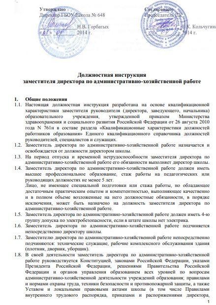 dolzhnostnaya-instrukciya-zamestitelya-direktora010