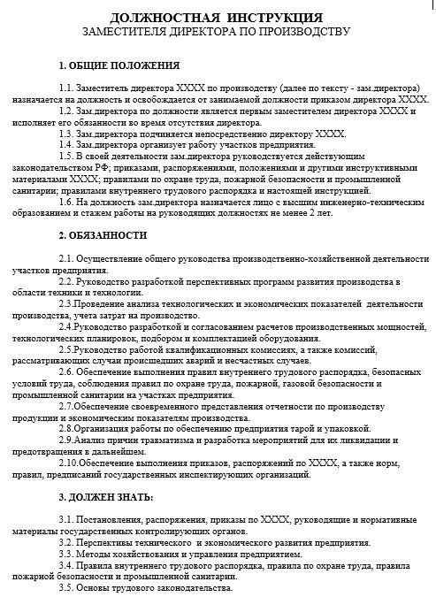 dolzhnostnaya-instrukciya-zamestitelya-direktora011