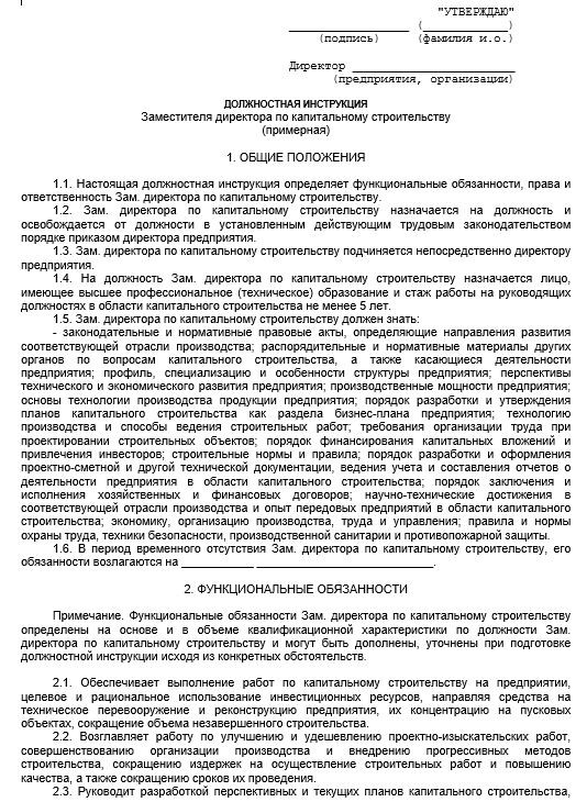 dolzhnostnaya-instrukciya-zamestitelya-direktora012