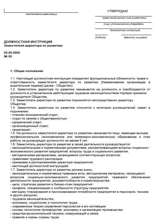 dolzhnostnaya-instrukciya-zamestitelya-direktora013