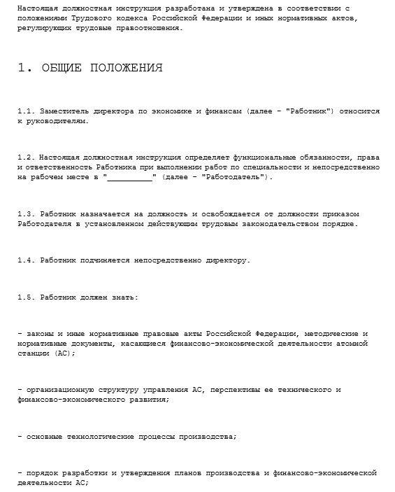 dolzhnostnaya-instrukciya-zamestitelya-direktora014