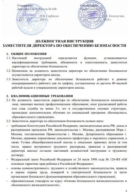 dolzhnostnaya-instrukciya-zamestitelya-direktora015