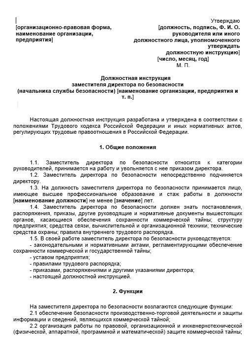 dolzhnostnaya-instrukciya-zamestitelya-direktora016