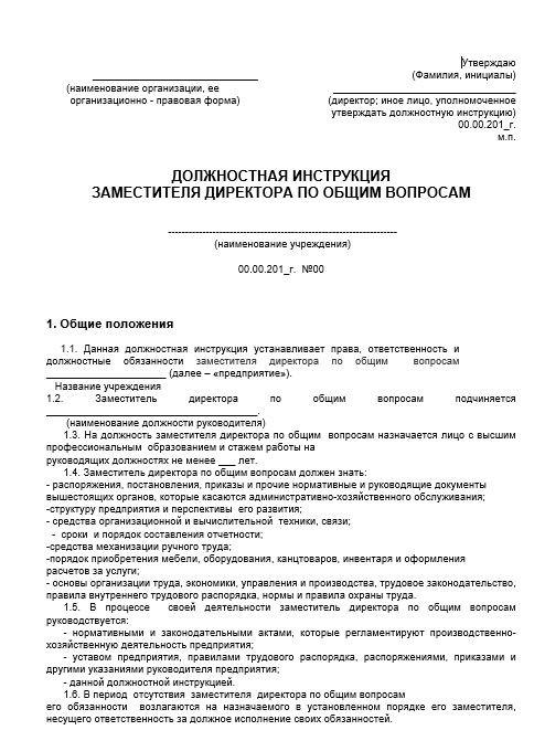 dolzhnostnaya-instrukciya-zamestitelya-direktora017