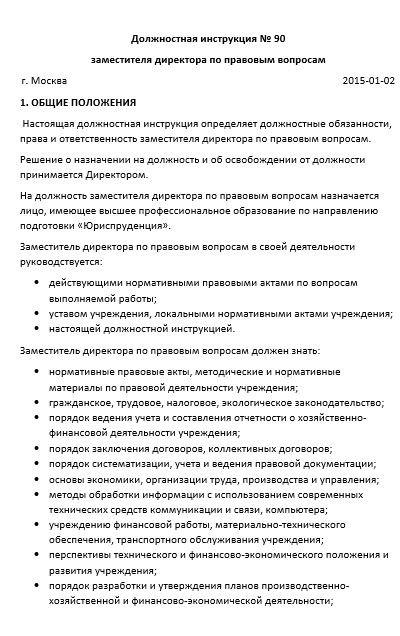 dolzhnostnaya-instrukciya-zamestitelya-direktora018