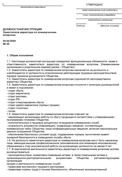 dolzhnostnaya-instrukciya-zamestitelya-direktora019