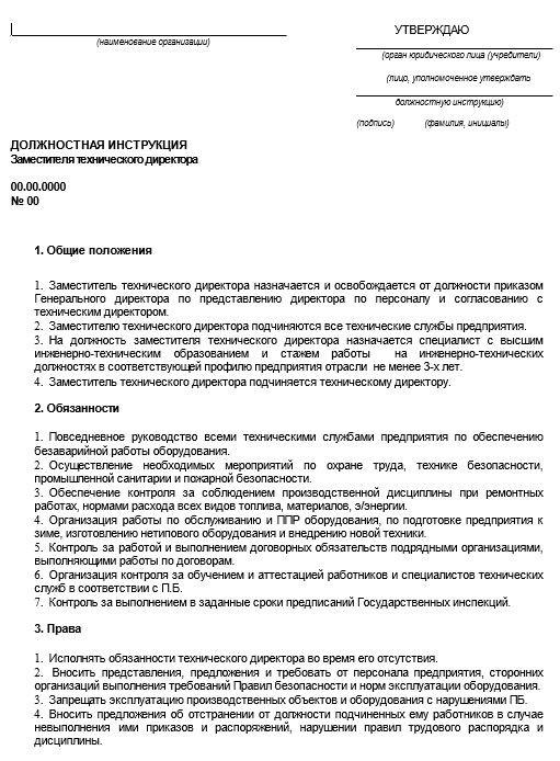 dolzhnostnaya-instrukciya-zamestitelya-direktora020