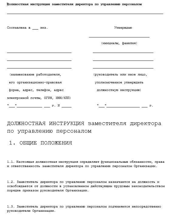 dolzhnostnaya-instrukciya-zamestitelya-direktora021