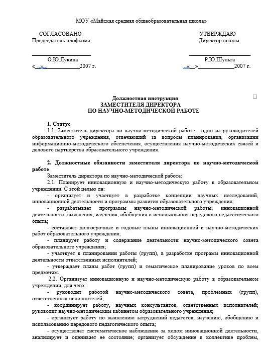 dolzhnostnaya-instrukciya-zamestitelya-direktora022
