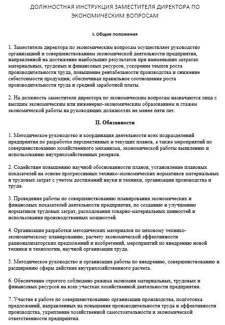 dolzhnostnaya-instrukciya-zamestitelya-direktora023