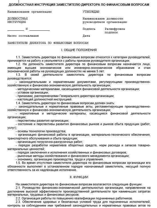 dolzhnostnaya-instrukciya-zamestitelya-direktora024