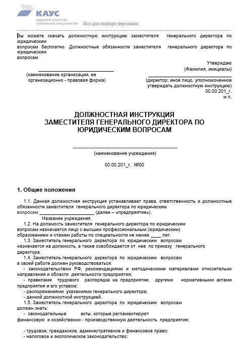 dolzhnostnaya-instrukciya-zamestitelya-direktora025