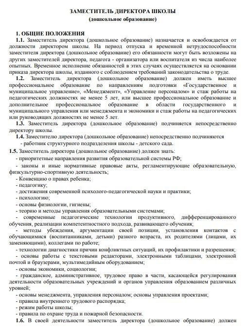dolzhnostnaya-instrukciya-zamestitelya-direktora026