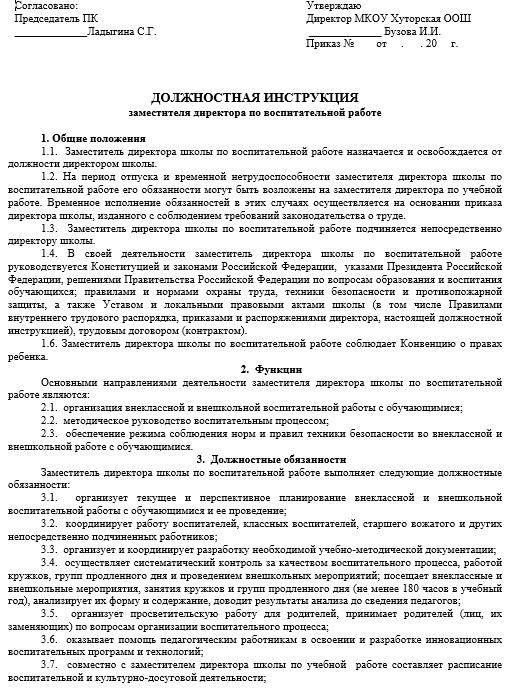 dolzhnostnaya-instrukciya-zamestitelya-direktora027