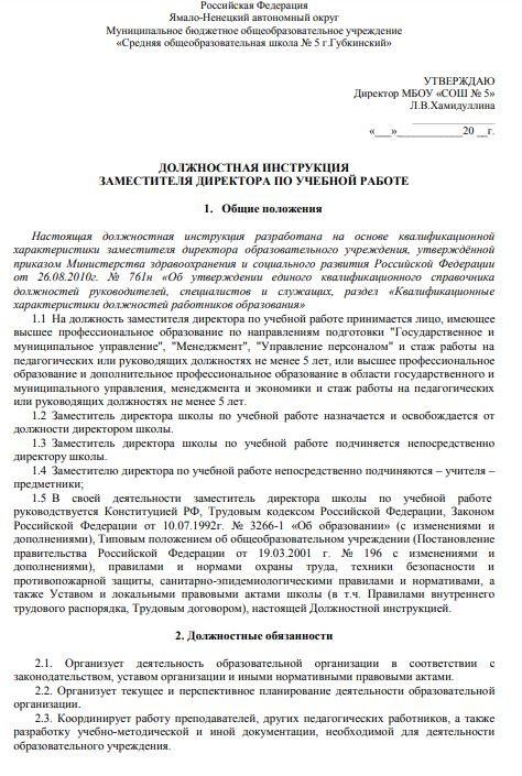 dolzhnostnaya-instrukciya-zamestitelya-direktora028