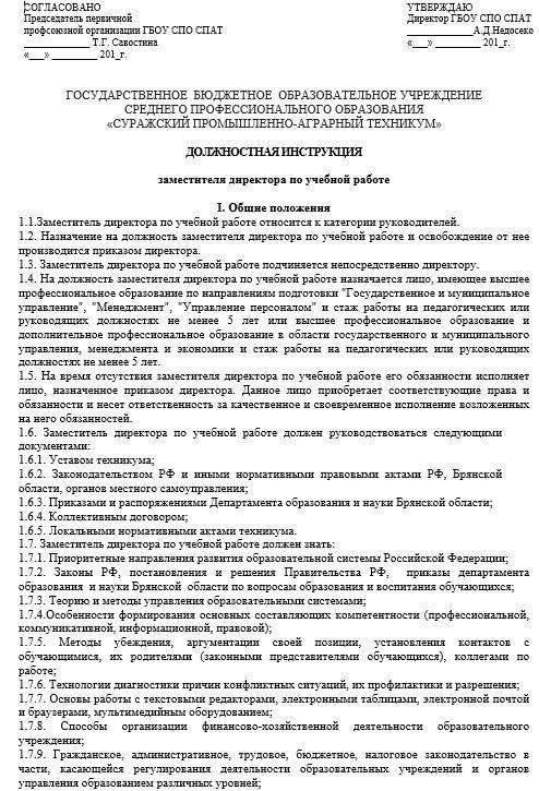 dolzhnostnaya-instrukciya-zamestitelya-direktora029