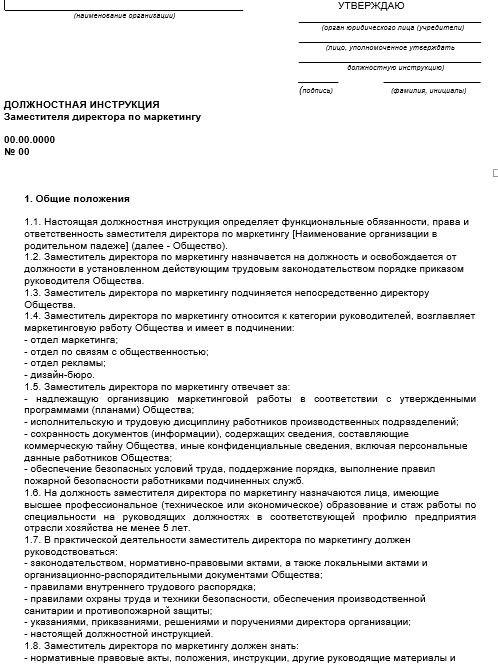dolzhnostnaya-instrukciya-zamestitelya-direktora030