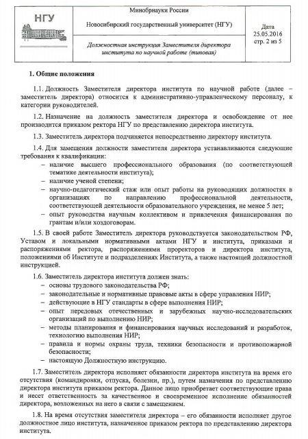 dolzhnostnaya-instrukciya-zamestitelya-direktora031