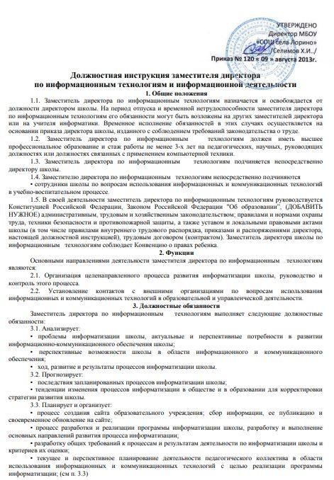 dolzhnostnaya-instrukciya-zamestitelya-direktora032
