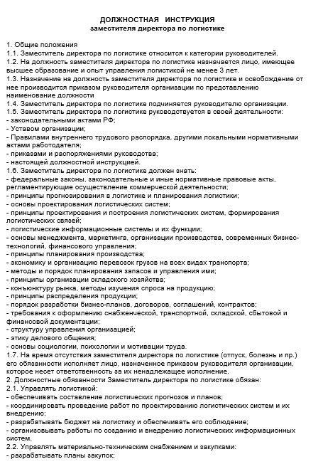 dolzhnostnaya-instrukciya-zamestitelya-direktora034