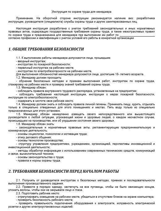 instrukciya-dlya-menedzhera-po-ohrane-truda001