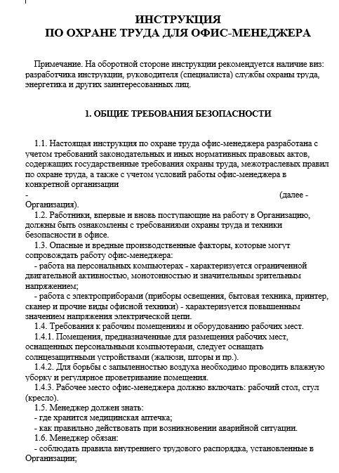 instrukciya-dlya-menedzhera-po-ohrane-truda002