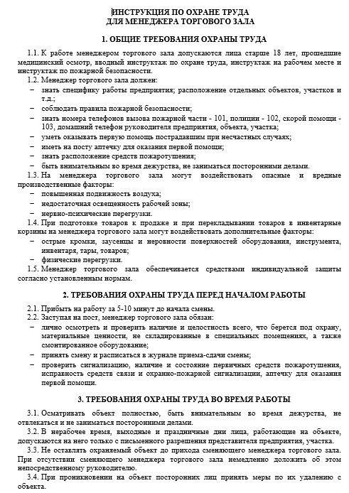 instrukciya-dlya-menedzhera-po-ohrane-truda003