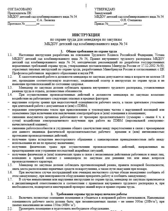 instrukciya-dlya-menedzhera-po-ohrane-truda004