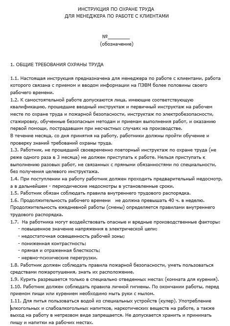 instrukciya-dlya-menedzhera-po-ohrane-truda005