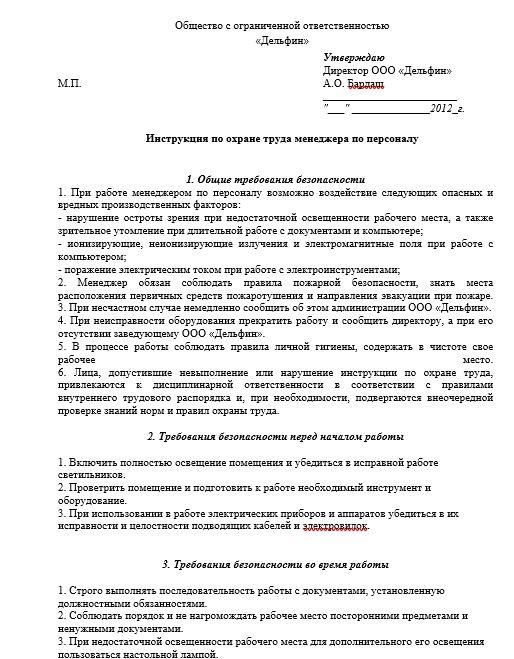 instrukciya-dlya-menedzhera-po-ohrane-truda006