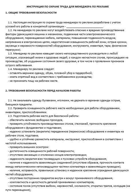 instrukciya-dlya-menedzhera-po-ohrane-truda007