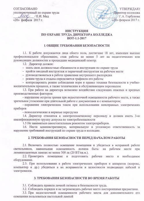 instrukciya-po-ohrane-truda-dlya-direktora002