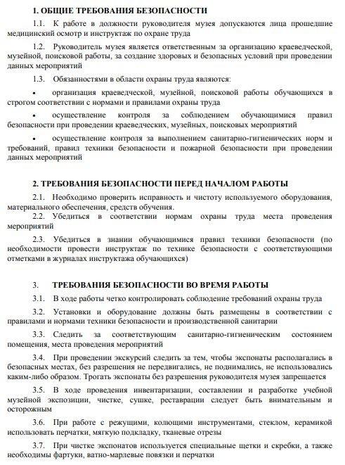 instrukciya-po-ohrane-truda-dlya-direktora003
