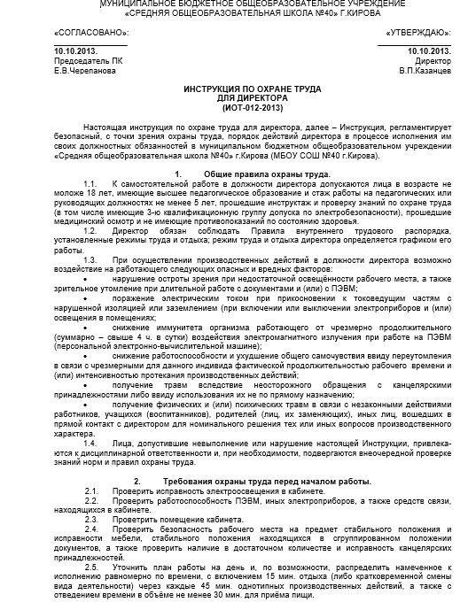 instrukciya-po-ohrane-truda-dlya-direktora005
