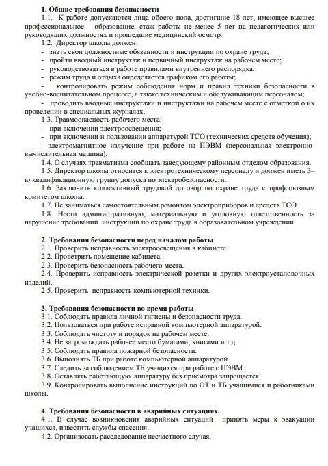 instrukciya-po-ohrane-truda-dlya-direktora007