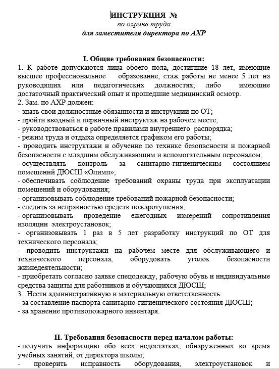 instrukciya-po-ohrane-truda-dlya-zamestitelya-direktora002