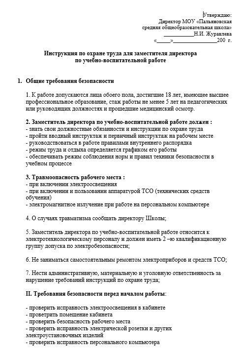 instrukciya-po-ohrane-truda-dlya-zamestitelya-direktora003
