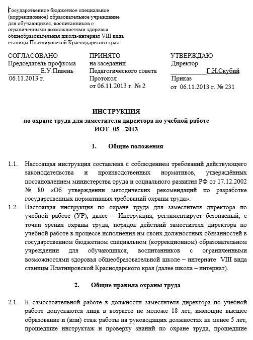 instrukciya-po-ohrane-truda-dlya-zamestitelya-direktora004