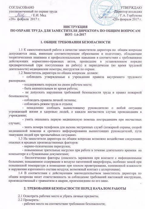 instrukciya-po-ohrane-truda-dlya-zamestitelya-direktora005