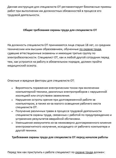 instrukciya-po-ohrane-truda-specialista-po-ohrane-truda001